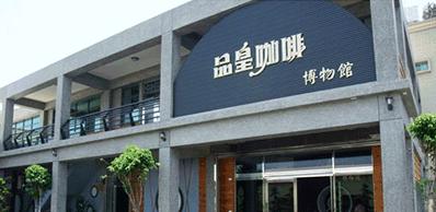 品皇咖啡總廠外部圖像及logo