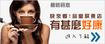 最新訊息-屏東品皇咖啡